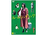 ルームロンダリング DVD