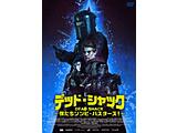 【12/04発売予定】 デッド・シャック -僕たちゾンビ・バスターズ!- DVD