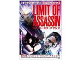 リミット・オブ・アサシン DVD
