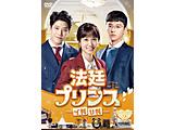 法廷プリンス -イ判サ判- DVD-BOX2 DVD
