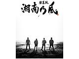 湘南乃風: 銀幕版 湘南乃風 完全版 初限 DVD-BOX