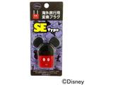 海外旅行用変換プラグ ミッキーマウス (SEタイプ) TD-5