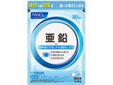 【FANCL(ファンケル)】亜鉛&植物性ツイントース(30日分)