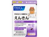 【FANCL(ファンケル)】えんきん(90日分)