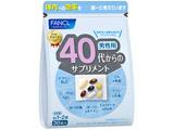 ファンケル 40代からのサプリメント男性用   (30包) 〔健康食品〕