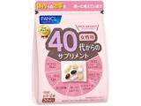 【在庫限り】 ファンケル 40代からのサプリメント女性用   (30包) 〔健康食品〕