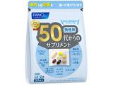 ファンケル 50代からのサプリメント男性用   (30包) 〔健康食品〕