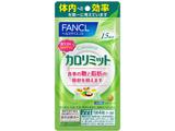 【在庫限り】 【FANCL(ファンケル)】カロリミット(15回分)