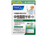 ファンケル 中性脂肪サポート90日分