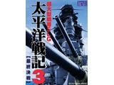 太平洋戦記3 最終決戦 Win/CD