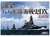 〔Win版〕 激闘!八八艦隊海戦史DX文庫版
