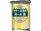 「ユニパック」 H-4 黄 240×170×0.04 100枚入 H4CY