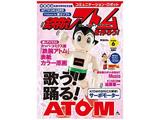 講談社 コミュニケーション・ロボット 週刊 鉄腕アトムを作ろう! 2017年 6号 6月6日号 【書籍】