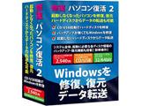 〔Win版〕 修復・パソコン復活 2