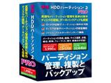 【在庫限り】 管理・HDDパーティション 2 PRO