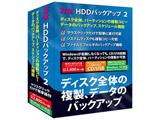 〔Win版〕 万全・HDDバックアップ 2 Windows 10対応版