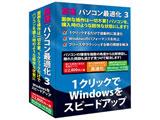 〔Win版〕 高速・パソコン最適化 3 Windows 10対応版