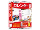 〔Win版〕 カレンダー印刷