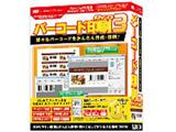 〔Win版〕 バーコード印刷 Pro 3