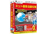 ネット画像 自動収集 Win/CD