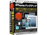 【在庫限り】 〔Win版〕 iPhoneバックアップ