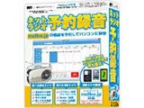 ネットラジオ予約録音 Win/CD