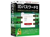 〔Win版〕IDパスワード管理