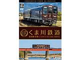 くま川鉄道 湯前線 往復 4K撮影作品