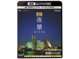 4K 夜景 <HDR> 長崎・神戸・東京・横浜・函館 【ウルトラHD ブルーレイソフト】