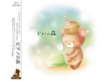 〔音楽CD〕 CLANNAD/Tomoyo After Piano Arrange Album 'ピアノの森'