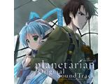 アニメ「planetarian」 Original SoundTrack CD