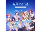 星織ユメミライ Perfect Edition 豪華限定版 『星に願いをパック』