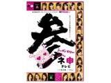 AKB48 ネ申テレビ シーズン3 【DVD】   [DVD]
