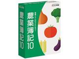ソリマチ 〔Win版〕農業簿記10