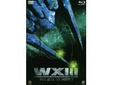機動警察パトレイバー THE MOVIE 3 WXIII BD版 初回版