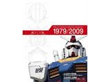 ガンダム30周年ドキュメンタリーボックス BD版