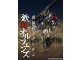 機動戦士ガンダム 鉄血のオルフェンズ 弐 08特装限定版 BLU
