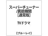 スーパーチューナー/異能機関 BD