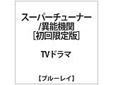 スーパーチューナー/異能機関 BD限定版