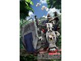 【2020/02/27発売予定】 U.C.ガンダムBlu-rayライブラリーズ 機動戦士ガンダム 第08MS小隊 BD