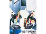 【2020/02/27発売予定】 U.C.ガンダムBlu-rayライブラリーズ 機動戦士ガンダム0080 ポケットの中の戦争 BD