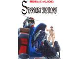 【2020/02/27発売予定】 U.C.ガンダムBlu-rayライブラリーズ 機動戦士ガンダム0083 STARDUST MEMORY BD