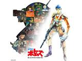 【2021/02/25発売予定】 装甲騎兵ボトムズ Blu-ray Perfect Soldier Box 期間限定版