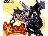 超獣機神ダンクーガ コンプリートBOX02