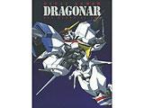 機甲戦記ドラグナーメモリアルBOX 初回版
