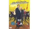 龍三と七人の子分たち 【DVD】   [DVD]
