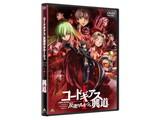 コードギアス 反逆のルルーシュ I 興道 DVD