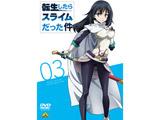 【03/26発売予定】 [3] 転生したらスライムだった件 3 DVD