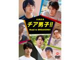 公開記念 チア男子!! Road to BREAKERS!! DVD
