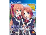 【在庫限り】 双子座のパラドクス 通常版 【PS Vitaゲームソフト】